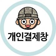김성욱(진신동)님 개인결제창