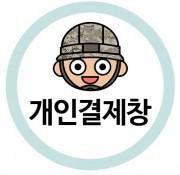 송상준[10.17]님 개인결제창